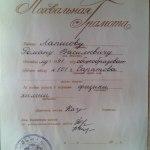 Gramota_Shkola101
